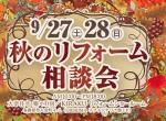 2014岐阜県各務原市秋のリフォーム相談会