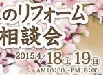 2015春のリフォーム相談会・岐阜県各務原市・表5