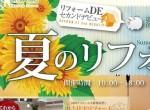 2015岐阜県各務原市リフォームイベント夏