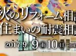 2017.9.9.10表2