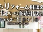 2018.3.31各務原市リフォームイベント表面2