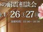 2019年1月リフォームイベント各務原3