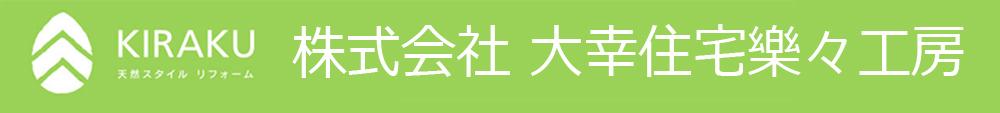 リフォームは岐阜県各務原市の大幸住宅樂々工房/KIRAKU